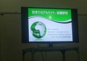 Buổi thuyết trình về tình hình làm ngoài giờ, làm thêm và tình hình làm việc tại Nhật Bản